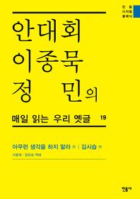 안대회ㆍ이종묵ㆍ정민의 매일 읽는 우리 옛글 19