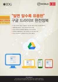 알면 알수록 유용한 구글 드라이브 완전정복 ? ITWorld How To