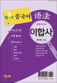틈틈이 중국어 어법-이합사(완벽 마스터)(HSK, BCT 수능 독학서)(달시루 틈틈이 중국어 시리즈)