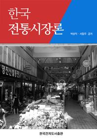한국 전통시장론