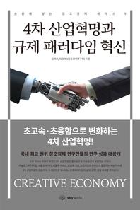 4차 산업혁명과 규제 패러다임 혁신-손끝에 닿는 창조경제 세미나9