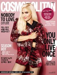 코스모폴리탄 Cosmopolitan 2017년 1월호. 2