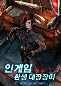 인 게임   환생 대장장이. 7