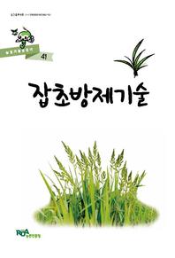 잡초방제기술