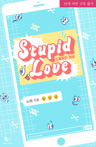 스투피드 러브(Stupid Love)