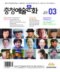 충청예술문화 2018년 3월(통권72호)