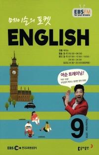 메이슨의 포켓 ENGLISH(방송교재 2018년 9월)