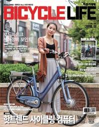 자전거생활 2018년 11월호