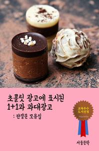 초콜릿 광고에 표시된 1+1과 과대광고 (판결문 모음집)