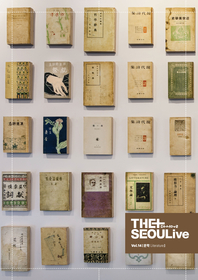 THESEOULive (더서울라이브) VOL.14 [문학 Literature]