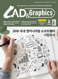 CAD&GRAPHICS(캐드앤그래픽스) 2019년 2월호
