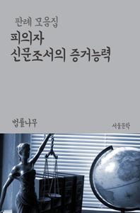 피의자 신문조서의 증거능력 (판례 모음집)