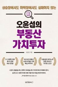 오윤섭의 부동산 가치 투자(e오디오북)