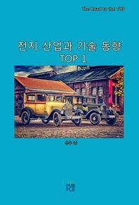 전지 산업과 기술 동향 TOP 1