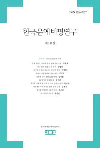 한국문예비평연구_제10집