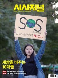 시사저널 2019년 10월 1565호 (주간지)