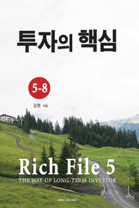 Rich File(리치파일) 5-8