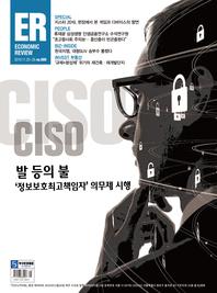 이코노믹리뷰 989호