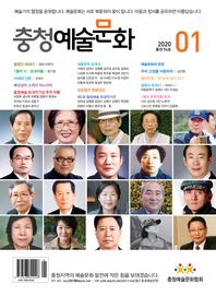 충청예술문화 2020년 1월호(통권94호)