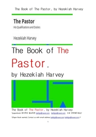 프로텐스탄트교회의 목사.The Book of The Pastor, by Hezekiah Harvey