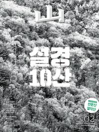 월간산 2020년 02월호