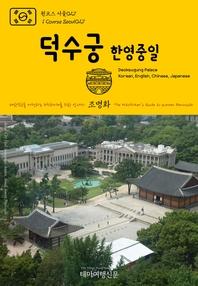 원코스 서울027 덕수궁(한영중일) 대한민국을 여행하는 히치하이커를 위한 안내서
