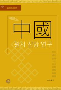 중국 원시 신앙 연구