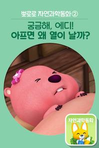 뽀로로 자연동화② 궁금해,에디! 아프면 왜 열이 날까?(e오디오북)