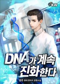 DNA가 계속 진화한다(전7권)
