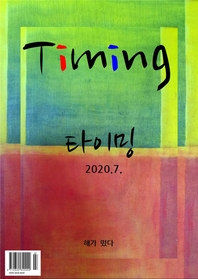 Timing (2020년 7월호)