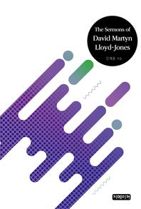 The Sermons of David Martyn Lloyd-Jones