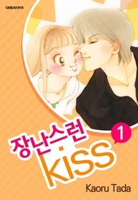 장난스런 키스. 1