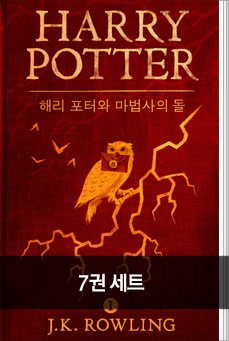 Harry Potter 1-7 eBooks Set (영문판)