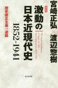 激動の日本近現代史 1852-1941 歷史修正主義の逆襲