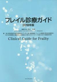 フレイル診療ガイド 2018年版