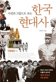 한국 현대사(사진과 그림으로 보는)(개정증보판)