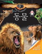 동물(놀라운 라루스 백과사전)(플랩북)