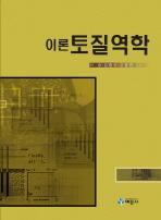 토질역학(이론)(개정판 2판)(양장본 HardCover)