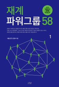 재계 파워그룹 58. 1
