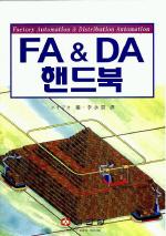 FA & DA 핸드북