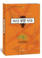 신심 생활 입문(개정판)(꼭 읽어야 할 그리스도교 고전 시리즈 2)(양장본 HardCover)
