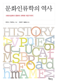문화인류학의 역사 ///ZZ18