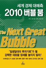 2010 버블 붐