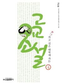 고교소설 4