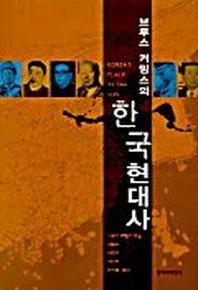 한국현대사
