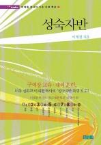 성숙자반(TAPE 20개)(강의안 포함)