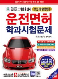 운전면허 학과시험문제(2015)(8절)(개정판)(CD1장포함)