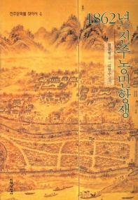 1862년 진주농민항쟁(진주문화를 찾아서 4)