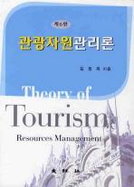 관광자원관리론(6판)