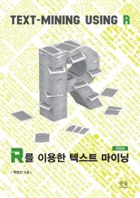 R를 이용한 텍스트 마이닝(개정판)